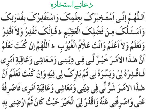 How to do a istikhara part 3 warning on last line below how to do a istikhara part 3 warning on last line below altavistaventures Image collections